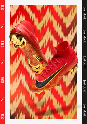 Nike CR7 MSEFG China